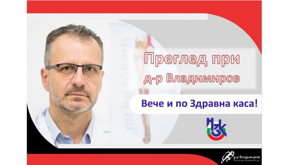 Прегледите при д-р Владимиров вече и по Здравна каса!